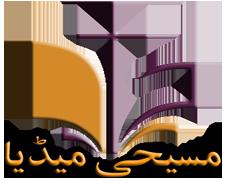 Masihi Media (اردو)